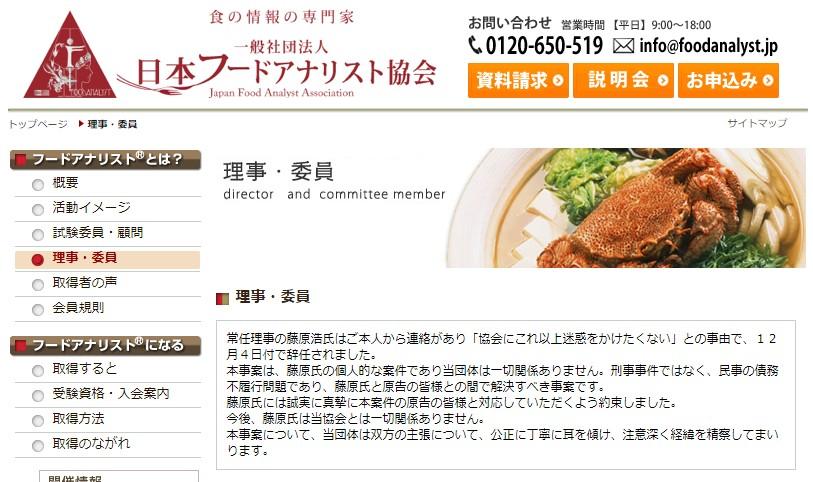 フード アナ リスト 藤原 浩