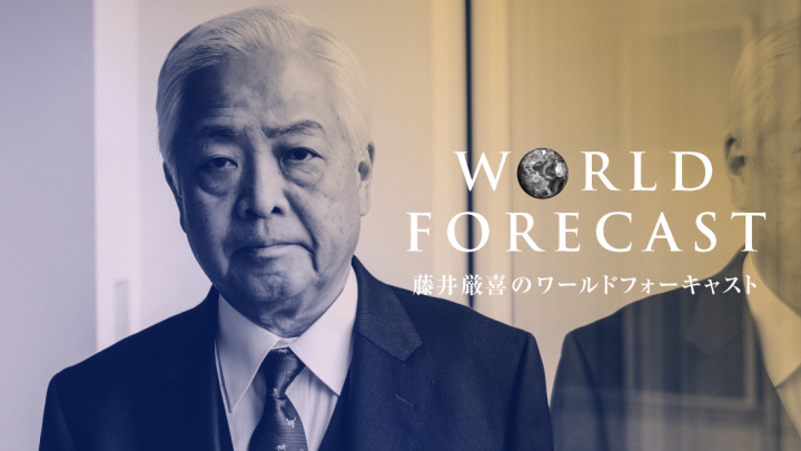 喜 藤井 フォー 厳 の キャスト ワールド