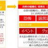 【考察】スピ系ビジネススキームのパターン