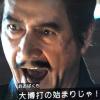 【侍ブルー】西野監督が草刈正雄に見えた時!