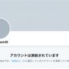 【悲報】『テコンダー朴』原作者ツイッターアカウントが凍結 / 正義の見方