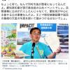 【昭和天皇・慰安婦像/展示中止】大阪・吉村知事「ちょっと待て。なんで河村市長が悪