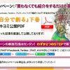 【偽スピ報告書⑤】書籍から見える世界:著者別分析:Happy | 波動探求と日本再発見!