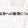 田村淳の地上波ではダメ!絶対!「縄文祭」を潜入取材!書き起こし〜その3 : Flat 9