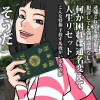 【現状把握】情報戦で日本国民が勝つ方法①