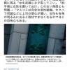 """【マスコミ】東京新聞・望月衣塑子「セクハラは相手の問題だけでない。""""女を武器にネ"""