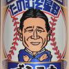 【なるほど】デラシネが繁殖する日本