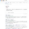 【ご報告】偽スピ啓蒙活動は順調!
