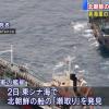 【GJ速報】日本に派遣の英海軍艦艇、早速北朝鮮の「瀬取り」を発見 船籍は不明 東