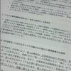 【発見】Howを注視し、Whyが軽減化される日本