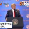 【米朝首脳会談】トランプ大統領「安倍総理は私の友人でもあるが、日本や世界にとって