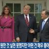 トランプ大統領に握手をねだる文在寅、これが外交の天才?   netgeek