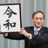 【新元号決定!】「令和」で伝えられる日本の素晴らしさ