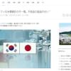 【フッ化水素統計不一致】韓国政府「不良品を返品したため」野党議員の指摘に / 正義