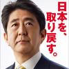 【GJ!朝日新聞】財務省解体で、消費増税凍結だ!②
