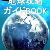 【ご注意】地球攻略ガイドBOOKを読んでくださった方へ、またこれからお読みになられる