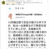 【激変】2018年偽スピ界十大ニュース②