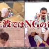 田村淳の地上波ではダメ!絶対!「縄文祭」を徹底取材!を徹底検証! : Flat 9 〜マダ