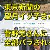 菅野完さん、望月衣塑子記者の悪行を全部バラす!望月衣塑子と東京新聞社会部、2カ月