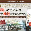 リュウ博士『「成功している人は、なぜ神社に行くのか?』出版記念キャンペーン