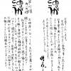 【注意喚起】滝沢泰平が推してる画家は危険
