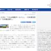 【反日暴走】韓国KBSキャスター「放送中、私が持っているボールペンが日本製ではない